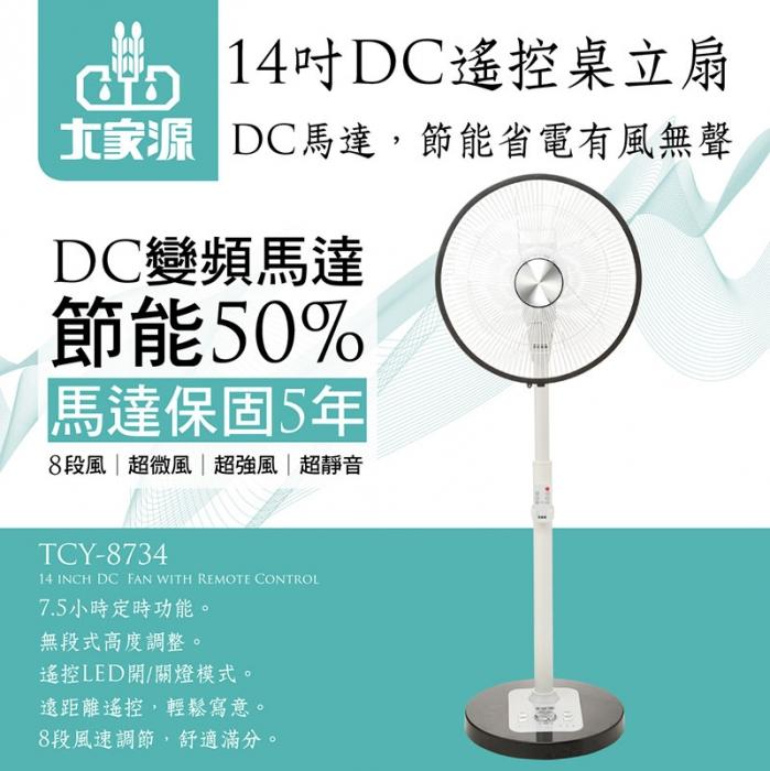 大家源福利品 14吋DC遙控桌立扇/電風扇TCY-8734