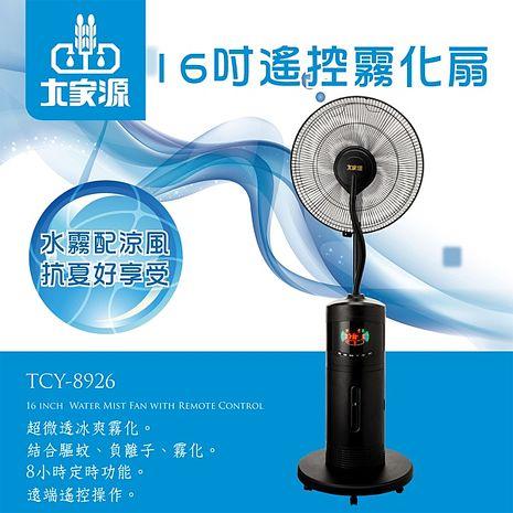 大家源 16吋遙控霧化扇TCY-8926