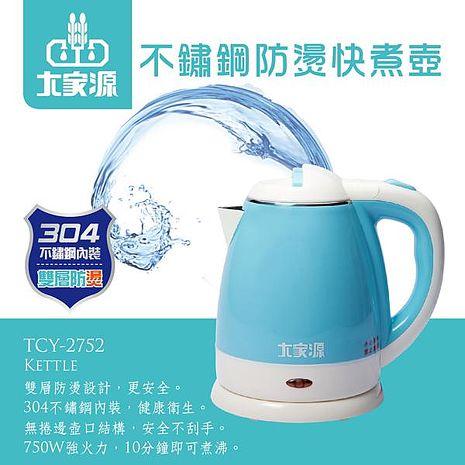 大家源福利品 1.2L 304不鏽鋼雙層防燙快煮壺/電水壺-湖水藍TCY-2752-家電.影音-myfone購物
