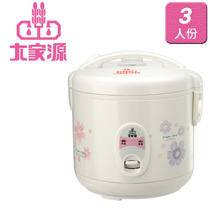 大家源福利品 三人份電子鍋TCY-3003