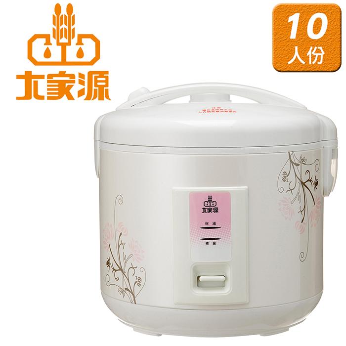 大家源福利品 十人份多功能電子鍋TCY-3410