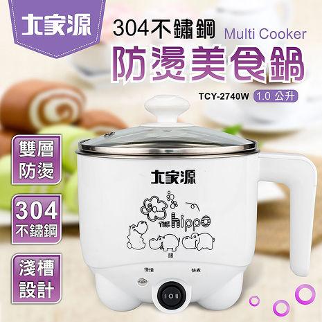 大家源 304不鏽鋼雙層防燙美食鍋-可愛河馬 TCY-2740W