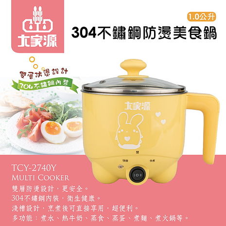 大家源 304不鏽鋼雙層防燙美食鍋-甜心兔兔 TCY-2740Y