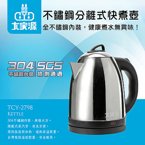大家源福利品 1.8L 304不鏽鋼分離式快煮壼/電水壺-提取式上蓋TCY-2798-家電.影音-myfone購物
