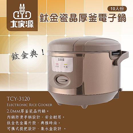 大家源福利品 十人份鈦金厚釜瓷晶電子鍋TCY-3120