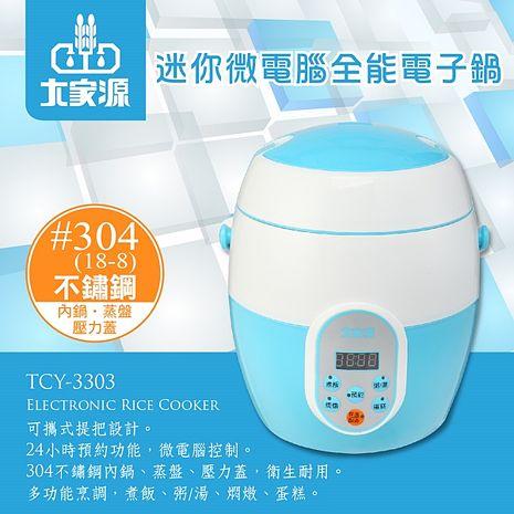 大家源福利品 三人份迷你微電腦全能電子鍋-彩漾藍TCY-3303B