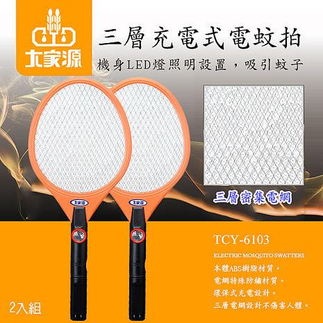 大家源 三層充電式LED照明電蚊拍(橘)-2入組TCY-6103