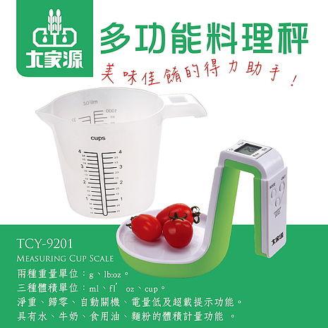 大家源 多功能料理秤/電子秤 TCY-9201