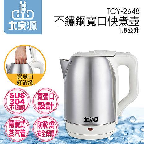 大家源福利品 1.8L 304不鏽鋼寬口快煮壺/電水壺TCY-2648