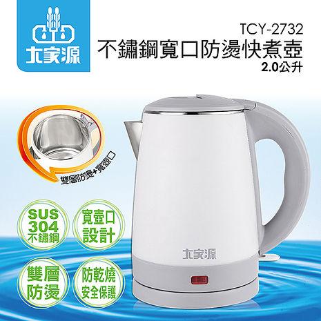 大家源 2.0L 304不鏽鋼寬口雙層防燙快煮壺/電水壺 TCY-2732