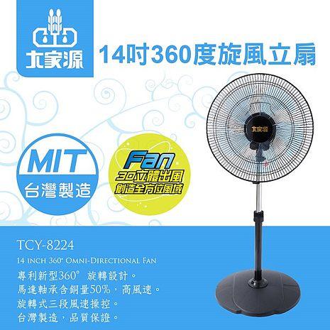 大家源福利品  14吋360度旋風立扇TCY-8224