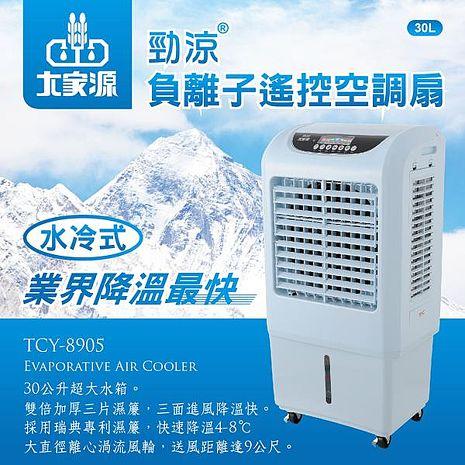 大家源福利品 30L勁涼負離子遙控空調扇/水冷扇-藍色TCY-8905