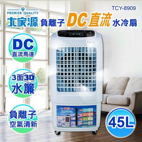 大家源福利品 45L負離子DC直流水冷扇TCY-8909
