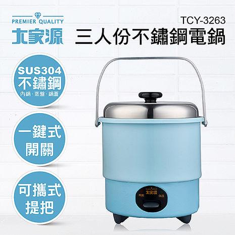 大家源 三人份304不鏽鋼電鍋-藍 TCY-3263
