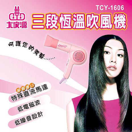 大家源福利品 650W三段恆溫吹風機TCY-1606