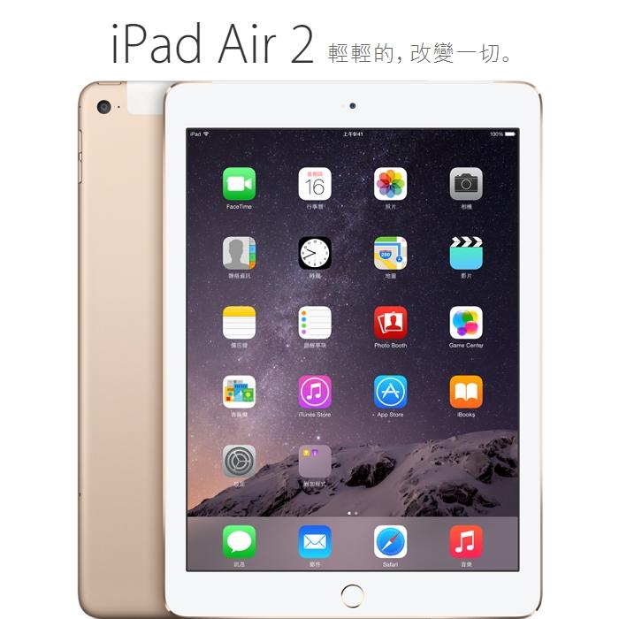 iPad Air 2 128G 金 LTE版