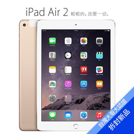 iPad Air 2 128G LTE版 WiFi + Cellular (金)【拆封新品】(福利品)