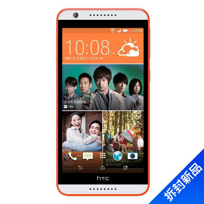 HTC Desire 820s (雙卡)(白橘)【拆封新品】