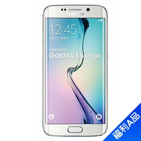 Samsung Galaxy S6 Edge 32G (白)【拆封福利品A級】(福利品)