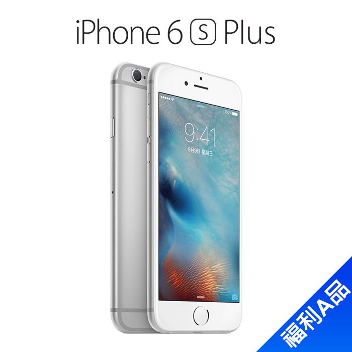 (領券再折千)iPhone 6s Plus 16G(銀)【拆封福利品A級】