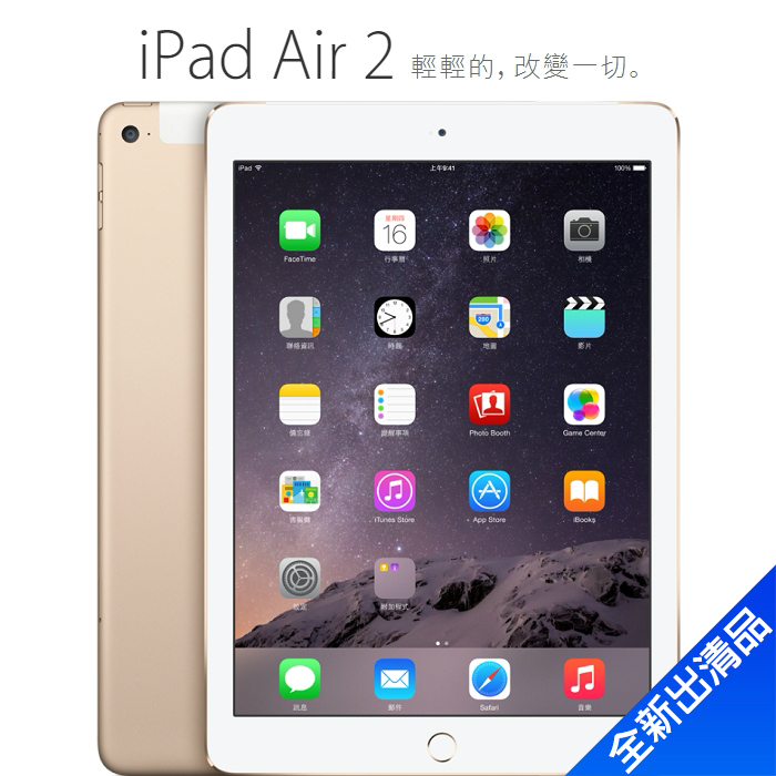 iPad Air 2 64G LTE WiFi + Cellular (金)【全新出清品】