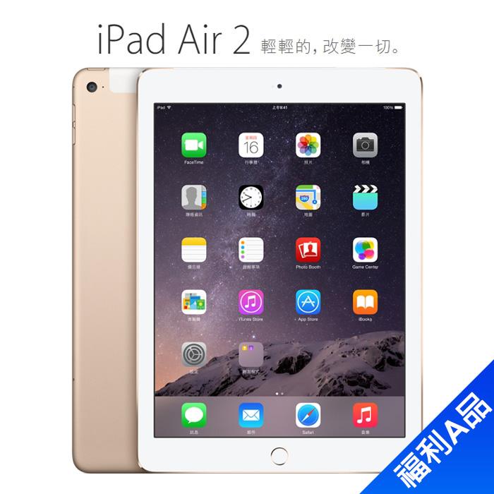 iPad Air 2 16G WIFI 金【拆封福利品A級】