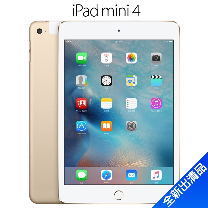 iPad mini 4 64G/LTE/金【全新出清品】