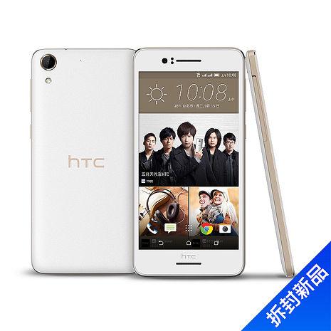 HTC Desire 728 dual sim 5.5吋八核雙卡智慧手機 (白)【拆封新品】(福利品)