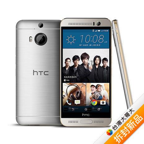 HTC One M9+ (M9 plus) 極光版 5.2吋32G智慧型手機(銀金)【拆封新品】(福利品)