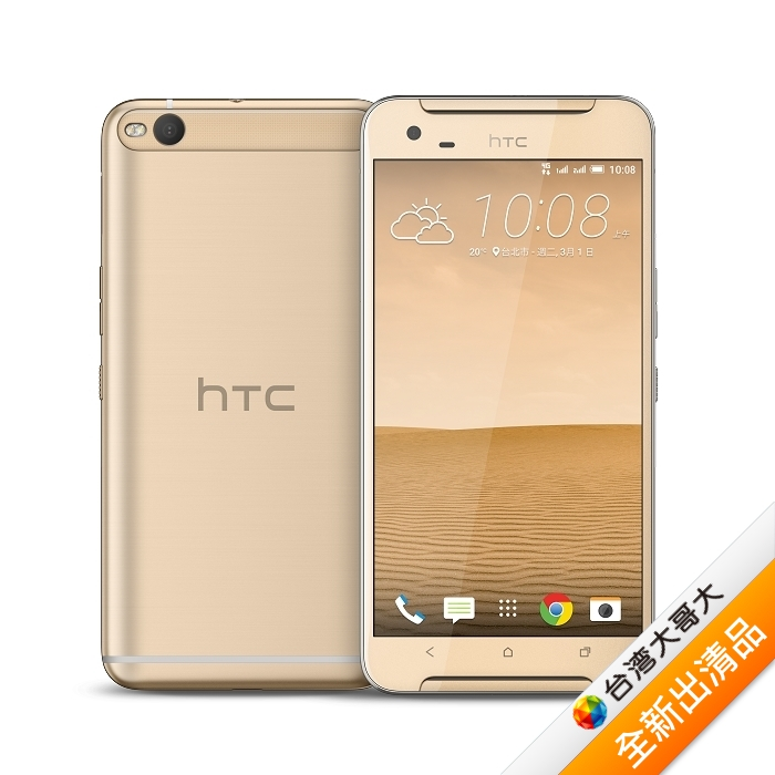 HTC One X9 5.5吋八核心雙卡智慧型手機(3G/32G)-金【全新出清品】(福利品)