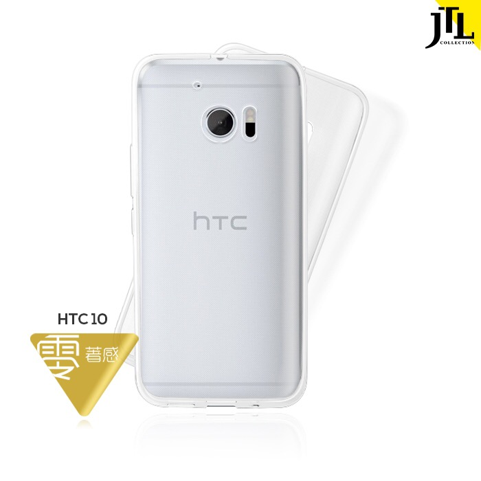 【JTL】HTC 10透明TPU保護套
