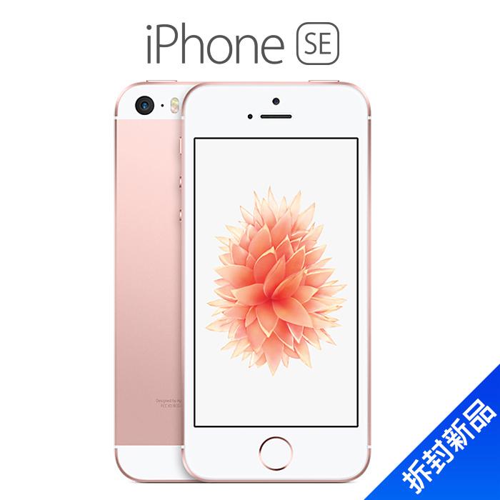 iPhone SE 64G(玫瑰金)(4G)【拆封新品】