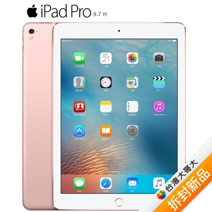 iPad Pro 9.7吋 128G LTE版 WiFi + Cellular (玫瑰金)【拆封新品】(福利品)