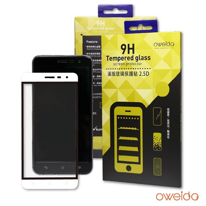 【oweida】2.5D滿版玻璃保護貼(ZenFone 3 ZE552KL)-白