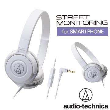 【audio-technica】鐵三角 S100iS頭戴式耳機-白(附麥克風+線控)