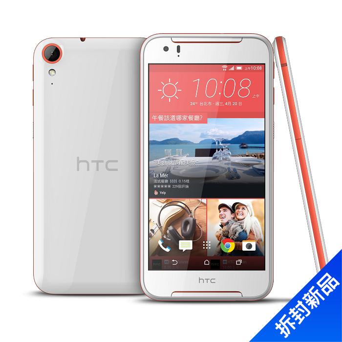 HTC Desire 830 (香草橘)【拆封新品】