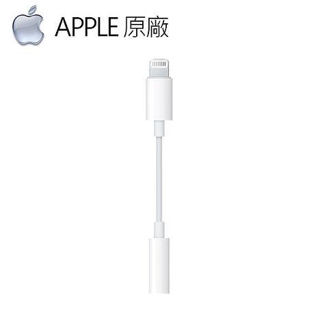 【原廠】Apple Lightning 8 pin to 3.5mm音源轉接頭-白(iPhone 7專屬配件)