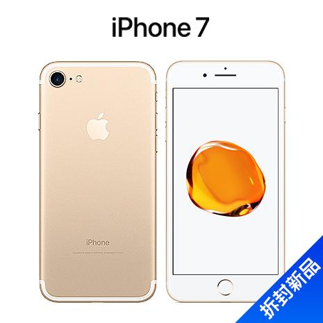(領券再折千)iPhone 7 128G(金)【拆封新品】