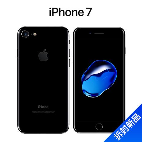 (領券再折千)iPhone 7 128G(曜石黑)【拆封新品】