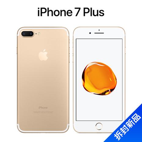 iPhone 7 Plus 32G(金)【拆封新品】(福利品)