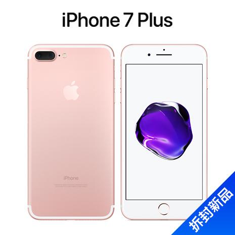 (領券再折千)iPhone 7 Plus 128G(玫瑰金)【拆封新品】