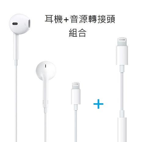 Apple Lightning 雙耳線控耳機+ 8 pin to 3.5mm音源轉接頭 (Apple原廠組合)