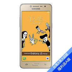 Samsung Galaxy J2 Prime 5吋四核心LTE雙卡智慧機  金 ~拆封