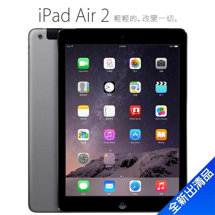 iPad Air 2 64G LTE 太空灰【全新出清品】
