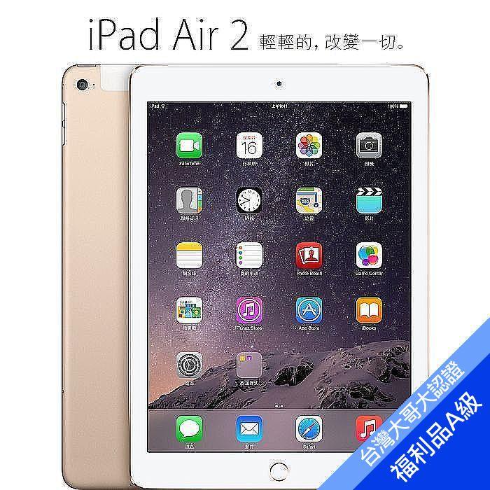 iPad Air 2 128G LTE版 WiFi + Cellular (金)【拆封福利品A級】(福利品)