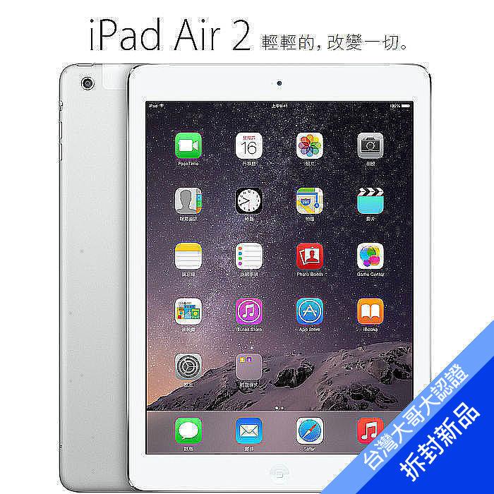 (領券再折千)iPad Air 2 32G LTE版 WiFi + Cellular (銀) 【拆封新品】(福利品)
