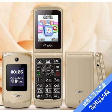 鴻碁Hugiga Q66 3G經典時尚翻蓋機 長輩/老人/銀髮族 (棕)【拆封福利品A級】(福利品)