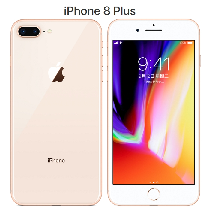 Apple iPhone 8 Plus 64G (金)