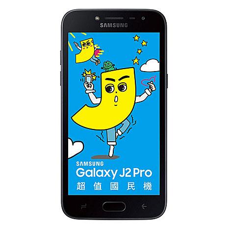 Samsung Galaxy J2 Pro J250(黑)(4G)