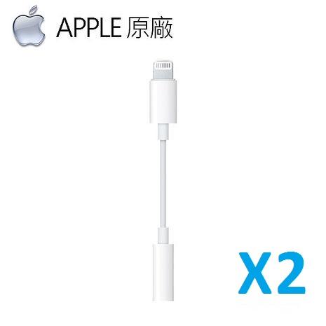 $279 /件【2入組】【原廠盒裝】Apple Lightning 8 pin to 3.5mm音源轉接頭 (多入賣場)